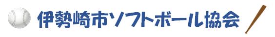 伊勢崎市ソフトボール協会